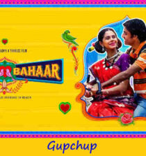 Gupchup Lyrics - Chaman Bahaar