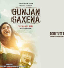 Dori Tutt Gaiyaan Lyrics - Gunjan Saxena