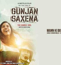 Mann Ki Dori Lyrics - Gunjan Saxena