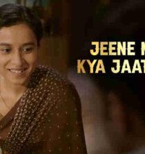 Jeene Mein Kya Jaata Hai Lyrics - Sir